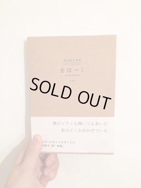画像1: [BOOK]柴田聡子 - さばーく (1)